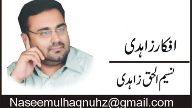 Nasim-ul-Haq Zahedi