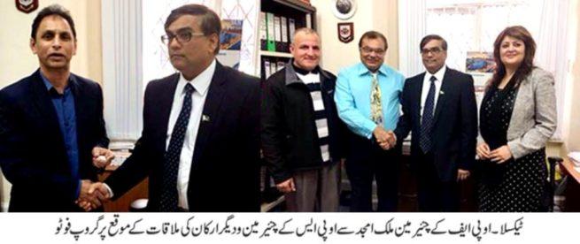 OPS Officials Delegates Malik Amjad Meeting
