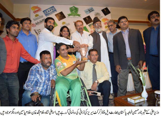 Pakistan India Wheelchair Cricket Series Trophy Launch