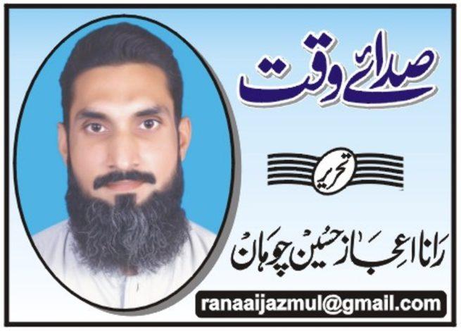 Rana Ijaz Hussain