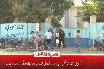 Saudabad Police Station