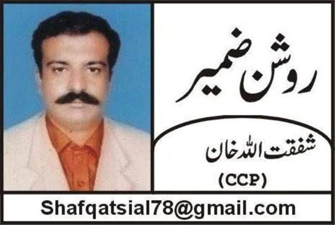 Shafqat Siyal