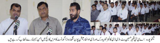 Sheikhupura News