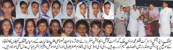 Special Education School System