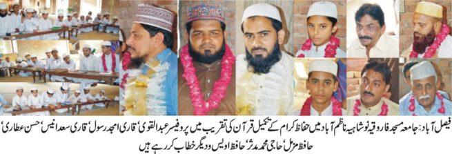 Takmeel Quran Nazim