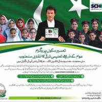 Tameer-e- School Program