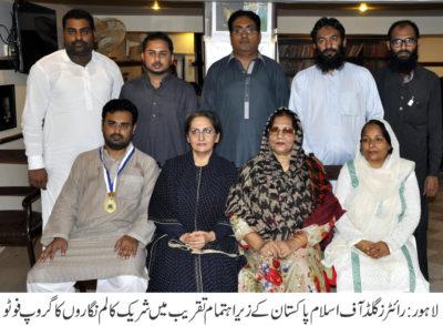 Writers Guild of Islam Pakistan