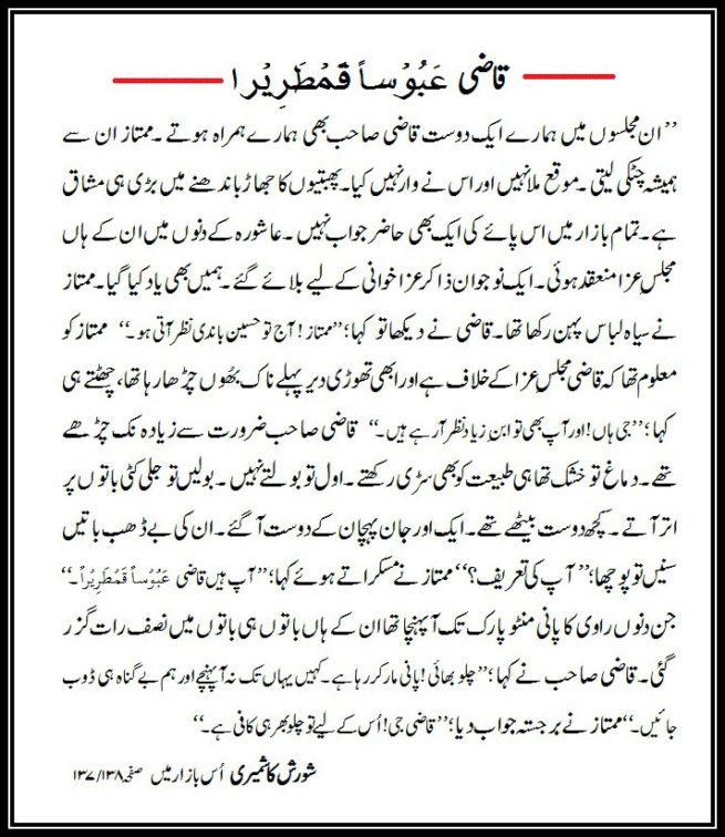 Qazi by Shorish Kashmiri