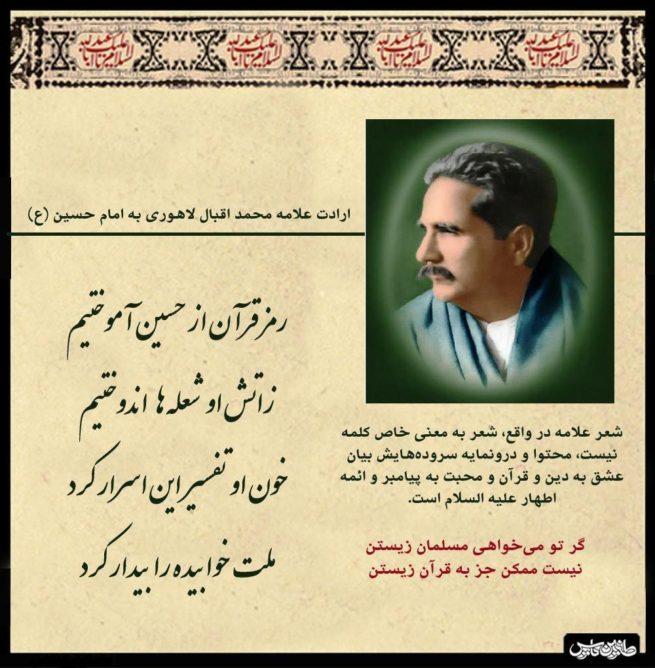 Iqbal At Karbala