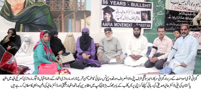 Aafia Siddiqui Bhook Harrtaal