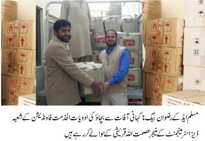 Alkhidmat News