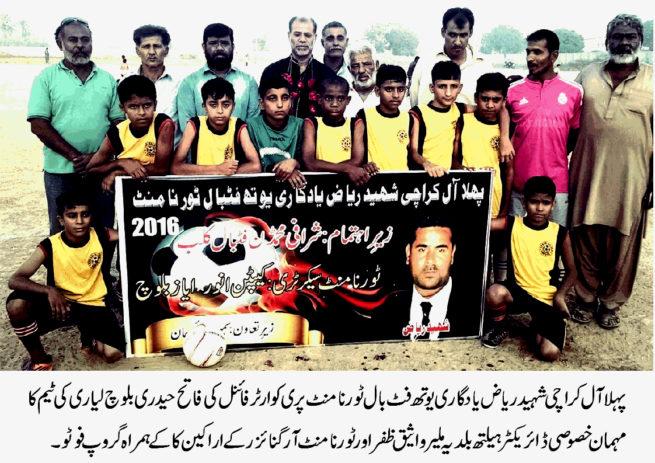 All Karachi Youth Football Tournament