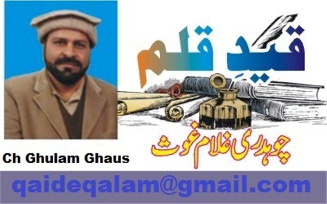 Ch Ghulam Ghaus
