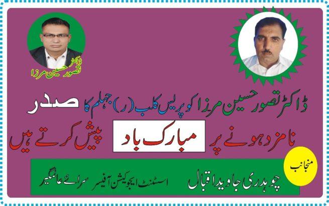 Ch Javed Iqbal  and Dr Taswar Hussan