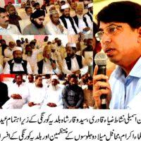 DMC Korangi Karachi New
