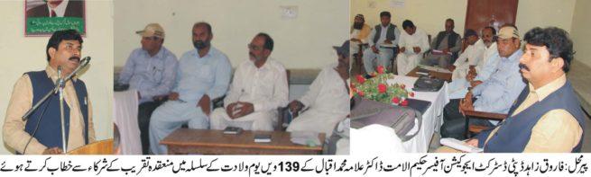 Depty Zahid Meeting
