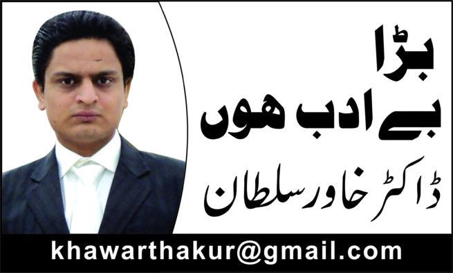 Dr. Khawar Sultan