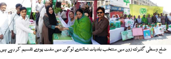 Free Plant Distribution