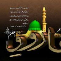 Hazrat Umar Farooq