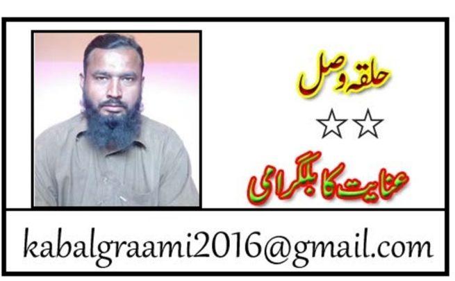 Inayat ulhaq Kabalgraami