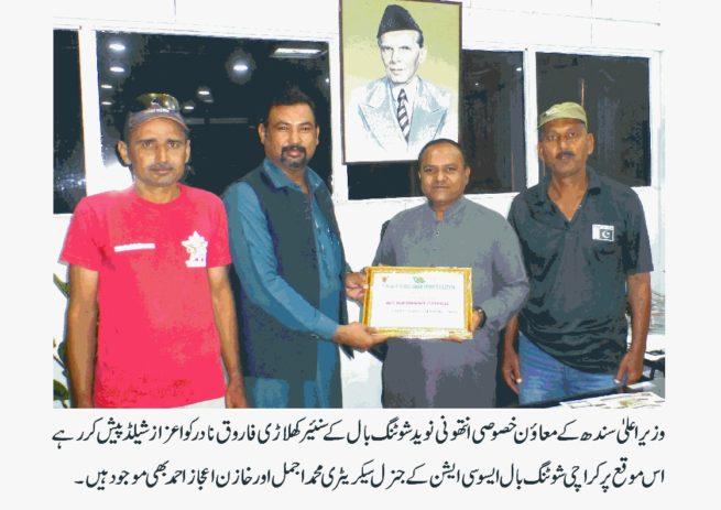 Karachi Shooting Ball Association