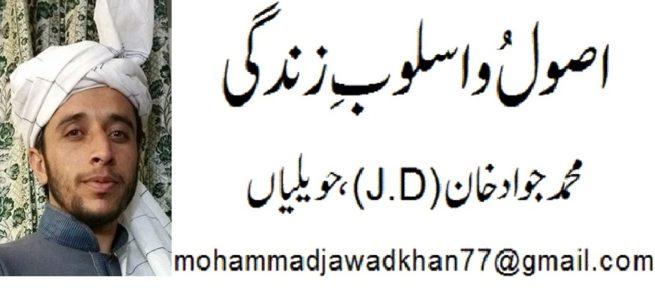 Mohammad Jawad Khan