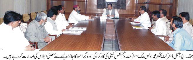 Muhammad Awais Meeting