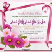 Noor ul Quran
