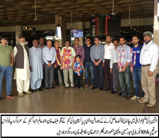 Pakistan Hockey Team Welcoming