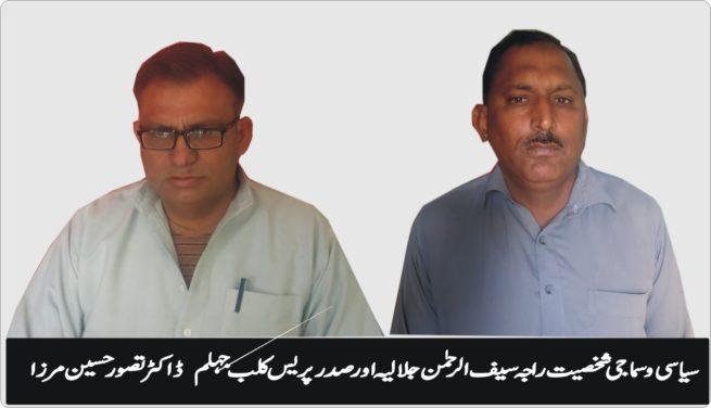 Raja Saif urahman and Dr Tasawar Hussain Mirza