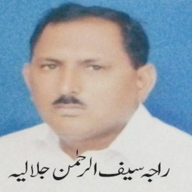 Raja saif Ur Rehman