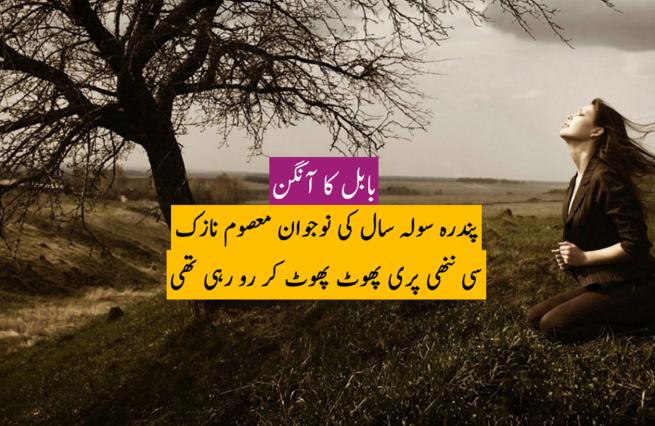 Sad Girl - Urdu