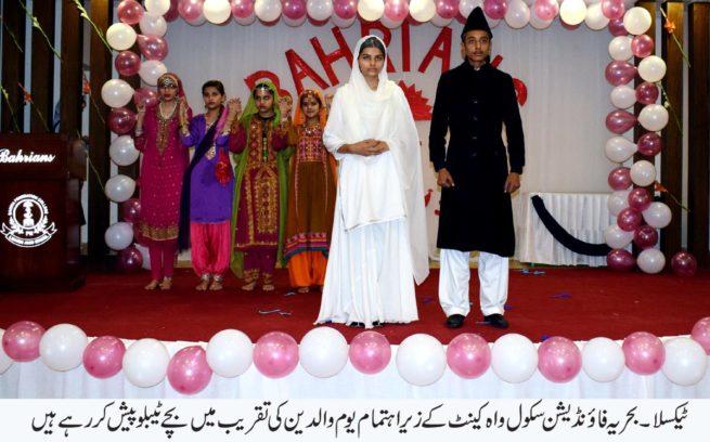 Taxila School Event
