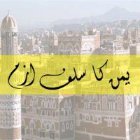 Yemen's Salaf ISM