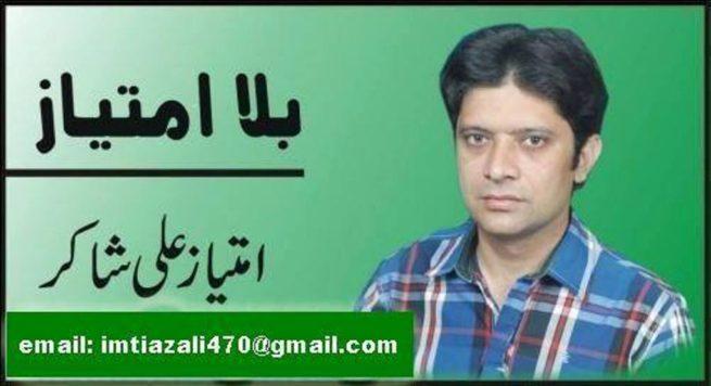 Logo Imtiaz Ali Shakir