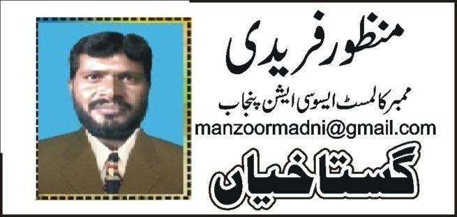 Manzoor Farid
