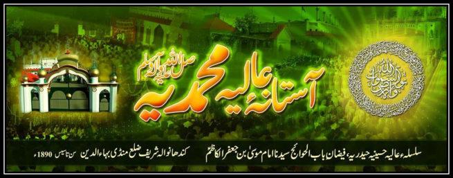 Milaad Mustafa Conference