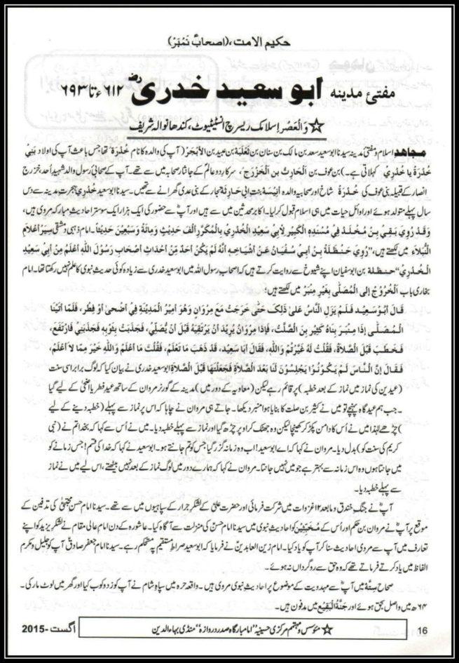 Sayyedna Abu Saeed Khudri by Dr Ali Abbas Shah
