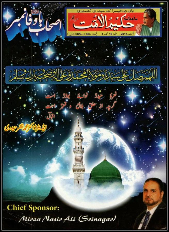 Monthly Hakeem ul Ummat's Ashab e BaWafa Number August 2015
