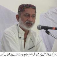 Ali Asghar Speech