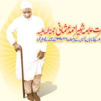 Allama Shabbir Ahmad Usmani