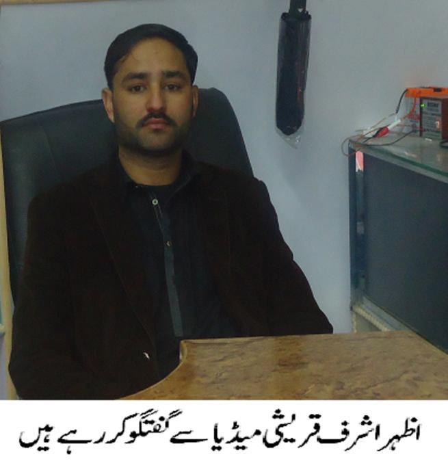 Azhar Ashraf Qureshi