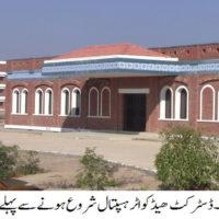 Badin District Head Hospital