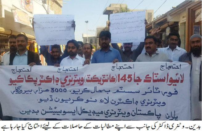 Badin Drs Protest
