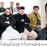 Bhimber District Bar Association Function