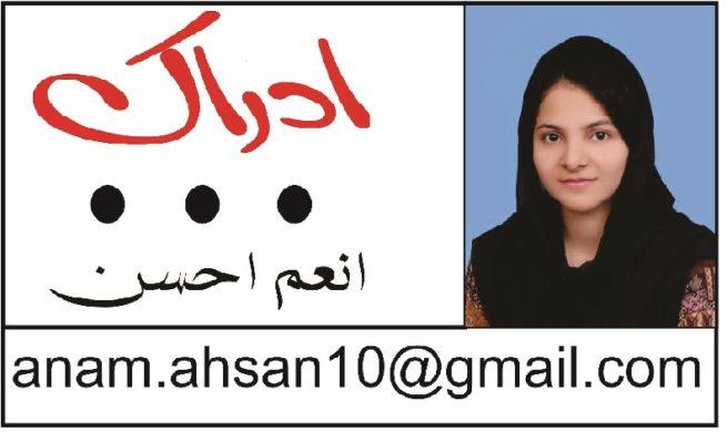 Columnist Anam Ahsan