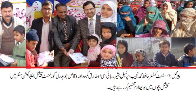 Distribution of Uniform in Childrens