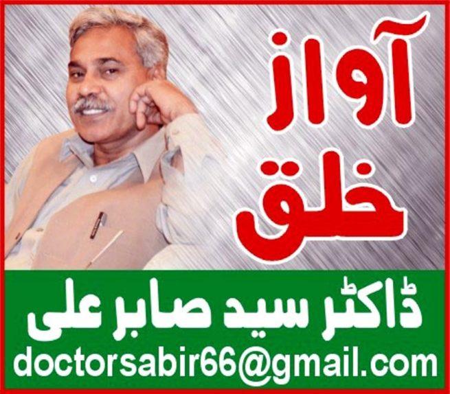 Dr Syed Sabir Ali Logo