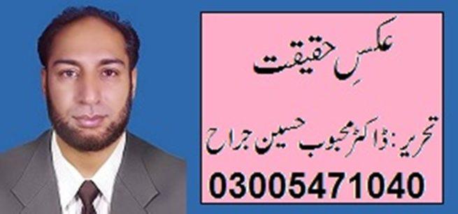 Dr. Mehboob Hussain