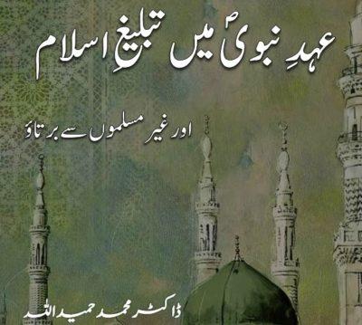Ehad Nabwi Mein Tablighe Islam Aur Ghair Muslim sy Bartao